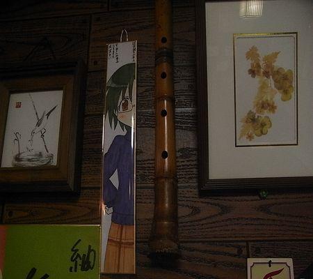 tumugi sake 20090218 04
