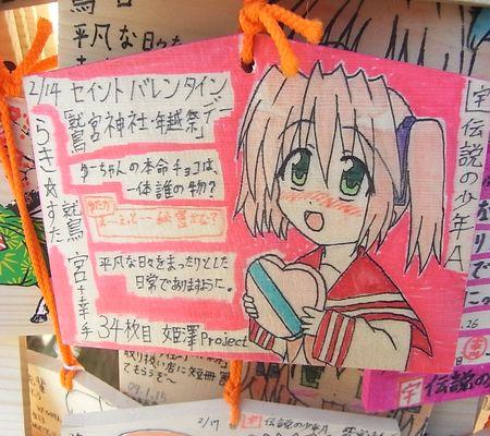 densetsu ema 34mai 20090214 remake pink