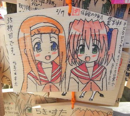 densetsu no a ema 35mai 20090217