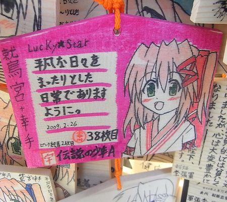 densetsu no a ema 38mai 20090226
