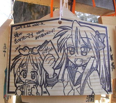 nishi k ema 20090222