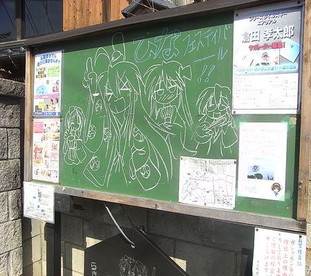 washimiya jinjya mae 20090305 02
