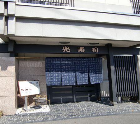 hikari sushi 20090317 01