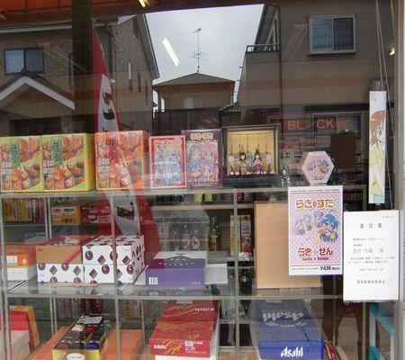 kura sake shop 20090317 02