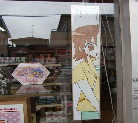 kura sake shop 20090317 03