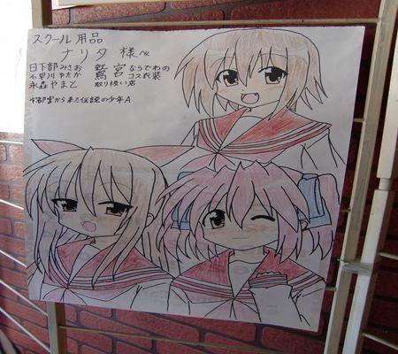 narita shop 20090317 01