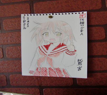 narita shop 20090317 03