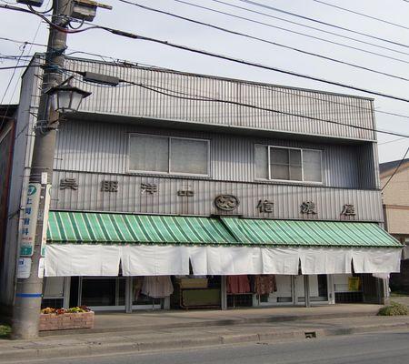 shino 20090317 01