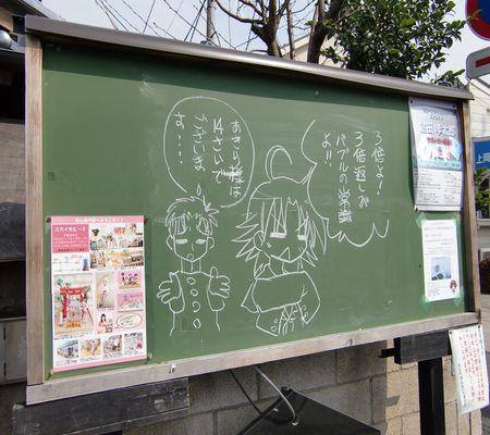 washimiya kokuban 20090317
