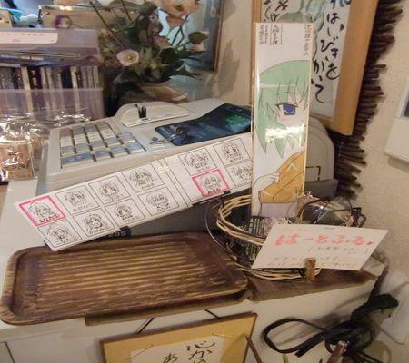 kadoi shop 20090328 03