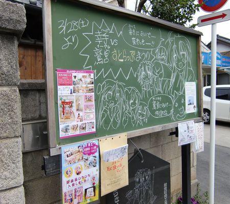washimiya chaya yoko 20090328