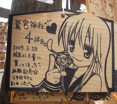 mashu ichigo ema 4maime 20090329
