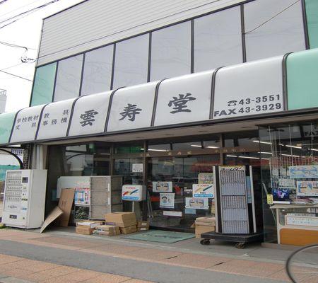 kumo shop 20090328 01