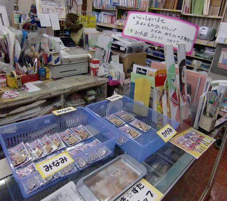 kumo shop 20090328 02