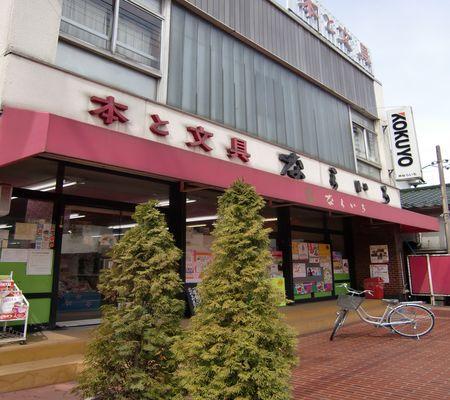 naraichi shop 20090328 01