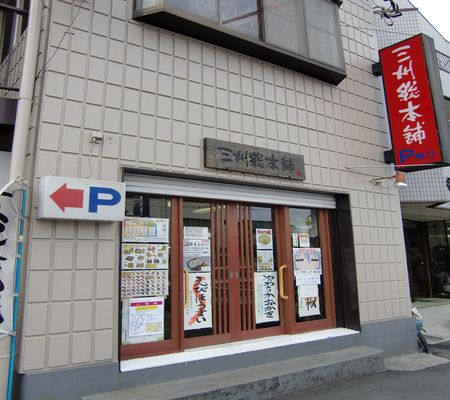 sanshu 20090328 shop 001