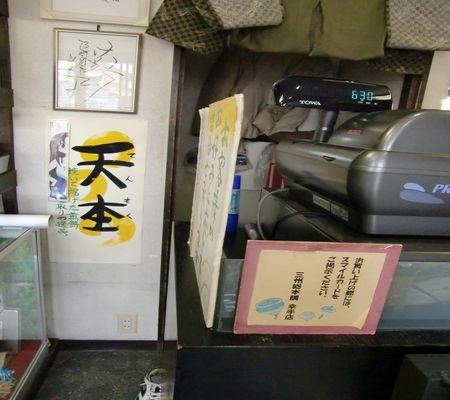 sanshu 20090328 shop 002