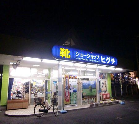 shu shop higuchi 20090408 01