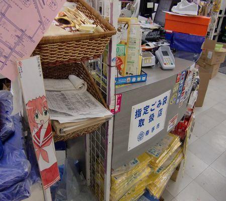 shu shop higuchi 20090408 02