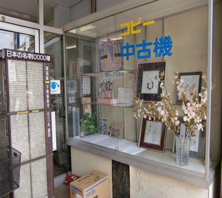 uchida shop 20090328 02