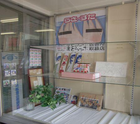 uchida shop 20090328 03