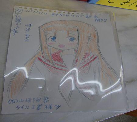yamazaki tairu 20090328 02