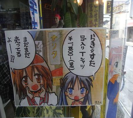 narita shop 20090408 sato 01