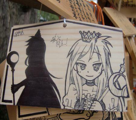 nishi k ema 20090419