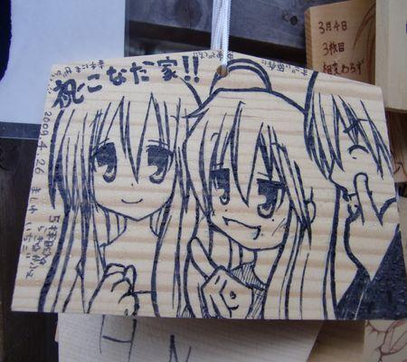 mashu ichigo ema 5maime 20090426