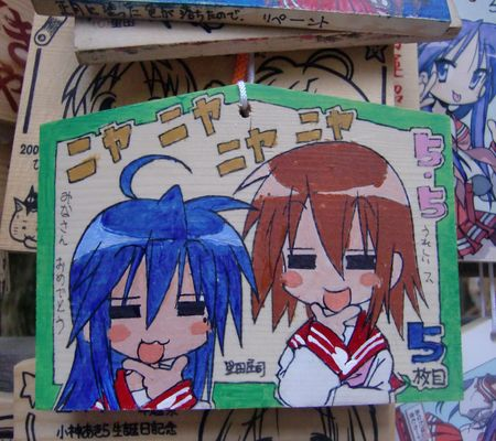 satoda shouji ema 5mai 20090505