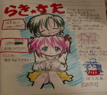naraichi note 20080516 01