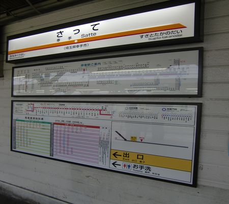 tobu satte st 20090505 01