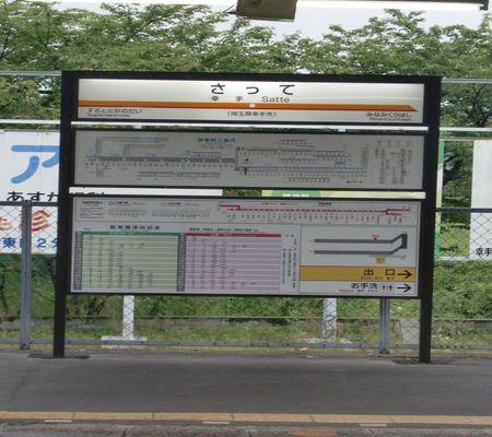 tobu satte st 20090505 02