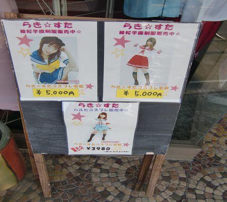 narita shop washi 20090513 02