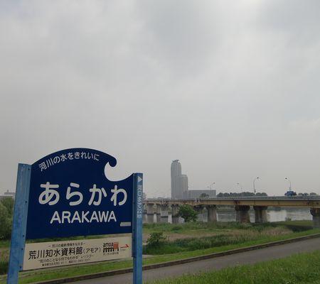 to washimiya bicycle 20090513 02