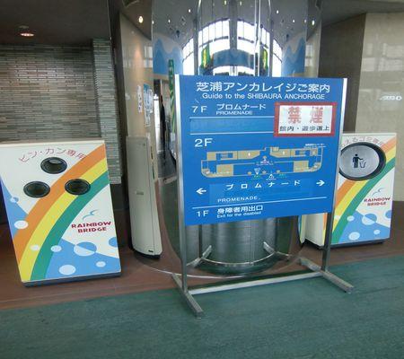 rainbow shibaura side  20090504 02