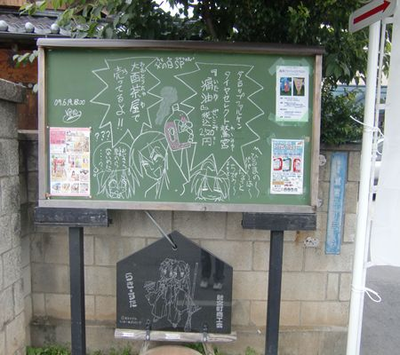 lucky kokuban ootori cha 20090620_R
