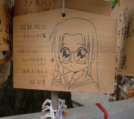 sakura fubuki ema 1maime 20081122_R