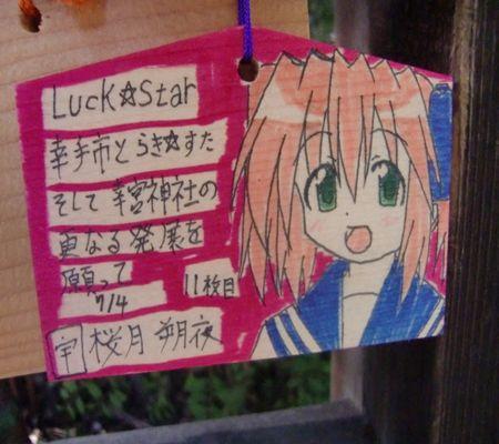 sakuratsuki sachi ema 12maime_R