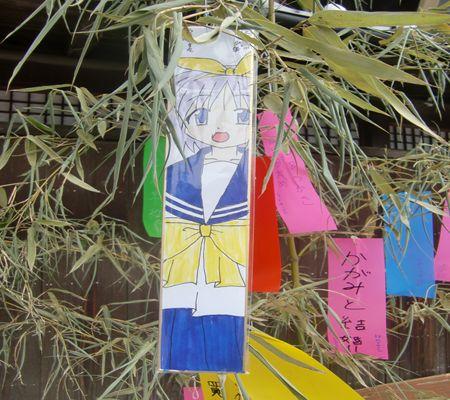 tanzaku tukasa washi chaya 20090707 002_R