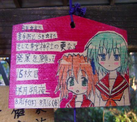 sakuratsuki ema sachi 16maime 20090816_R