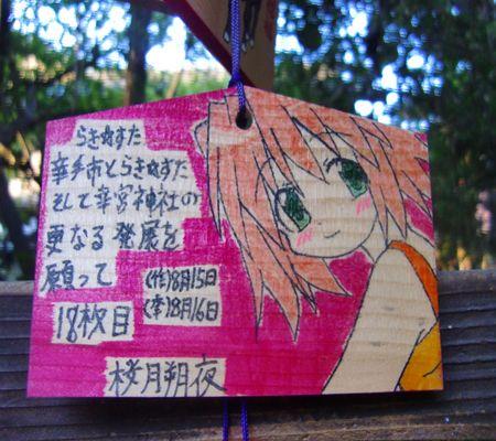 sakuratsuki ema sachi 18maime 20090816_R
