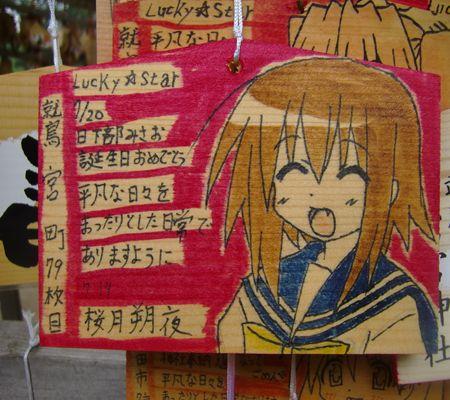 sakuya ema 79maime 20090720_R