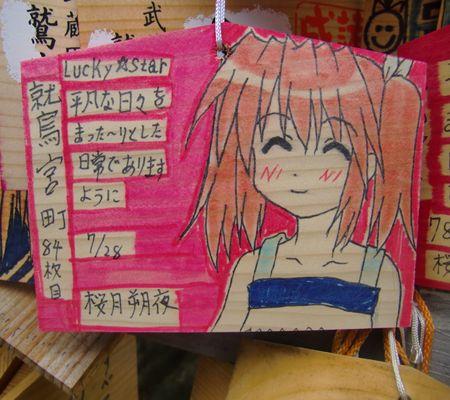 sakuya ema 84maime 20090728_R
