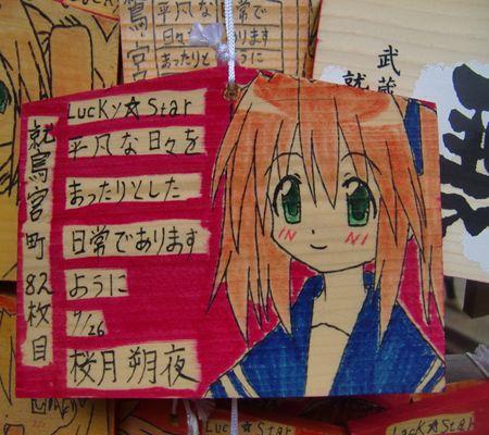 sakuya ema 82maime 20090726_R