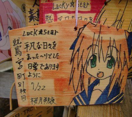 sakuya ema 81maime 20090722_R