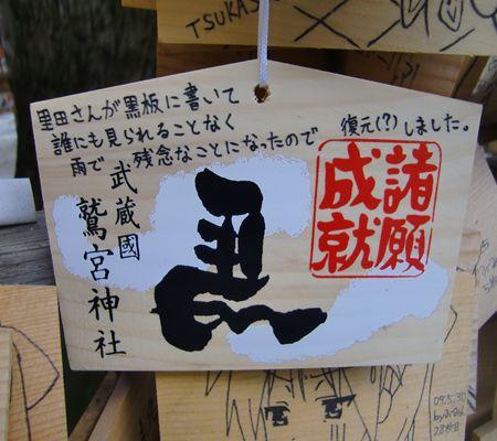 tsukasound ema 11maime 20090726 02_R