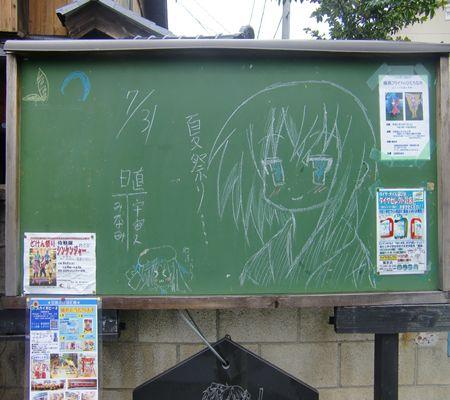 washimiya kokuban 20090802_R