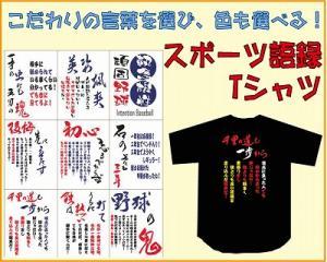 スポーツ語録Tシャツ