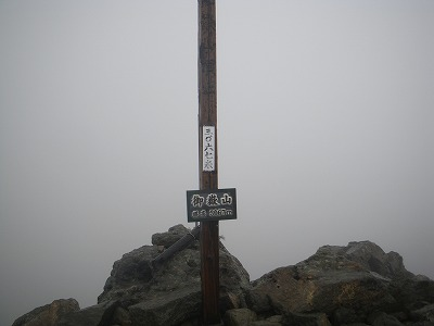 御嶽山剣ヶ峰頂上